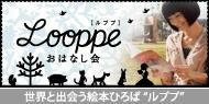 """世界と出会う絵本ひろば""""ルププ"""""""