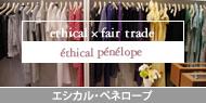 ペネロープ・エシカル・ペティヨン