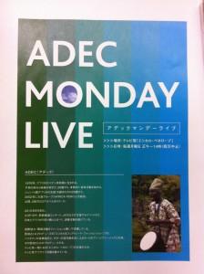 アデックさんのポスター
