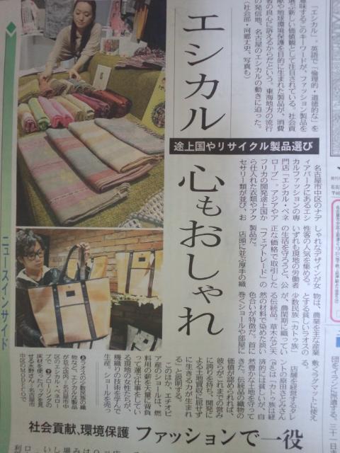 中日新聞エシカル